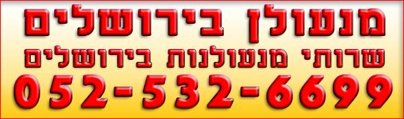 מנעולן בירושלים  052-532-6699